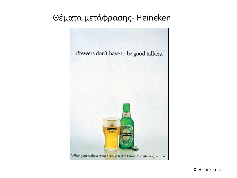 Θέματα μετάφρασης- Heineken © Heineken 21