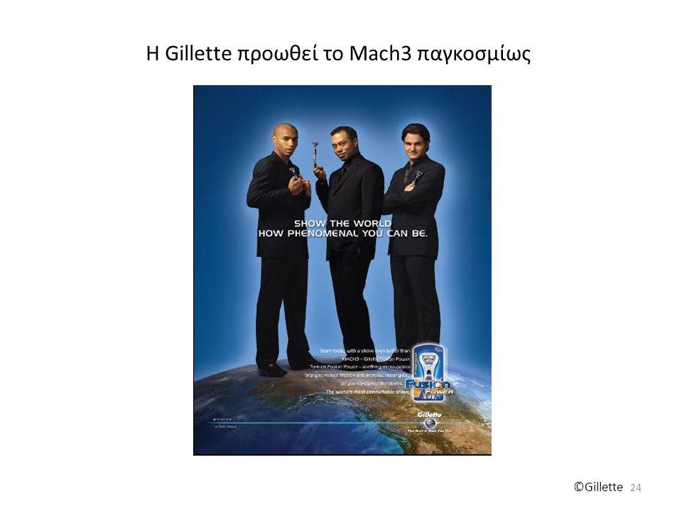Η Gillette προωθεί το Mach3 παγκοσμίως ©Gillette 24