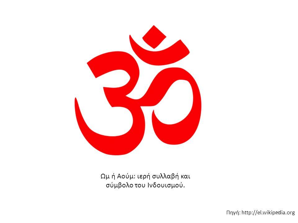 Ωμ ή Αούμ: ιερή συλλαβή και σύμβολο του Ινδουισμού. Πηγή: http://el.wikipedia.org 25