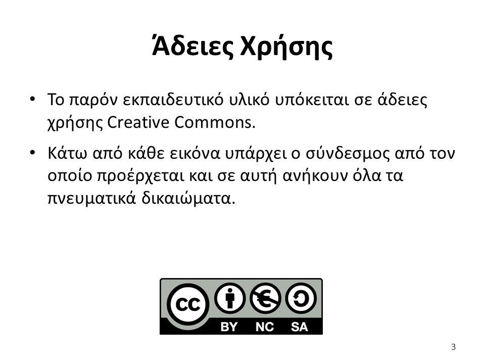 Άδειες Χρήσης Το παρόν εκπαιδευτικό υλικό υπόκειται σε άδειες χρήσης Creative Commons. Κάτω από κάθε εικόνα υπάρχει ο σύνδεσμος από τον οποίο προέρχετ
