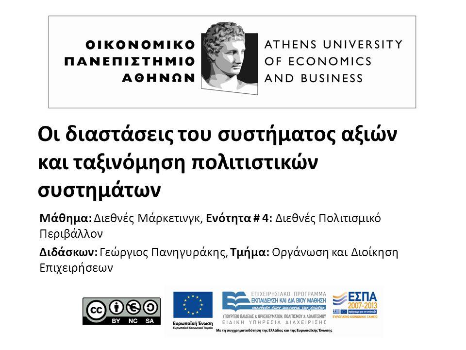 Οι διαστάσεις του συστήματος αξιών και ταξινόμηση πολιτιστικών συστημάτων Μάθημα: Διεθνές Μάρκετινγκ, Ενότητα # 4: Διεθνές Πολιτισμικό Περιβάλλον Διδάσκων: Γεώργιος Πανηγυράκης, Τμήμα: Οργάνωση και Διοίκηση Επιχειρήσεων