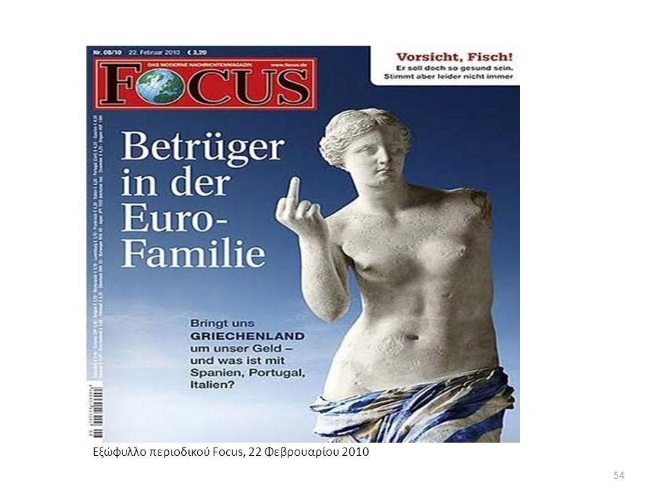 Εξώφυλλο περιοδικού Focus, 22 Φεβρουαρίου 2010 54