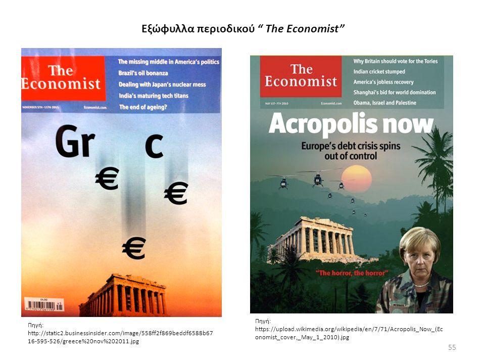Πηγή: https://upload.wikimedia.org/wikipedia/en/7/71/Acropolis_Now_(Ec onomist_cover,_May_1_2010).jpg Πηγή: http://static2.businessinsider.com/image/5