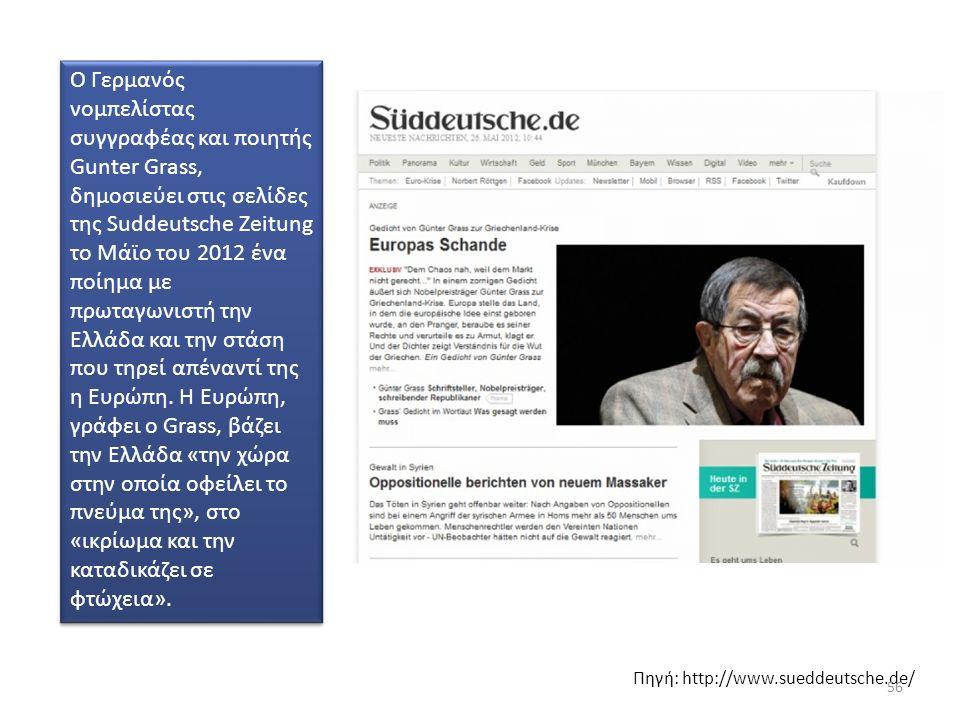 Πηγή: http://www.sueddeutsche.de/ O Γερμανός νομπελίστας συγγραφέας και ποιητής Gunter Grass, δημοσιεύει στις σελίδες της Suddeutsche Zeitung το Μάϊο