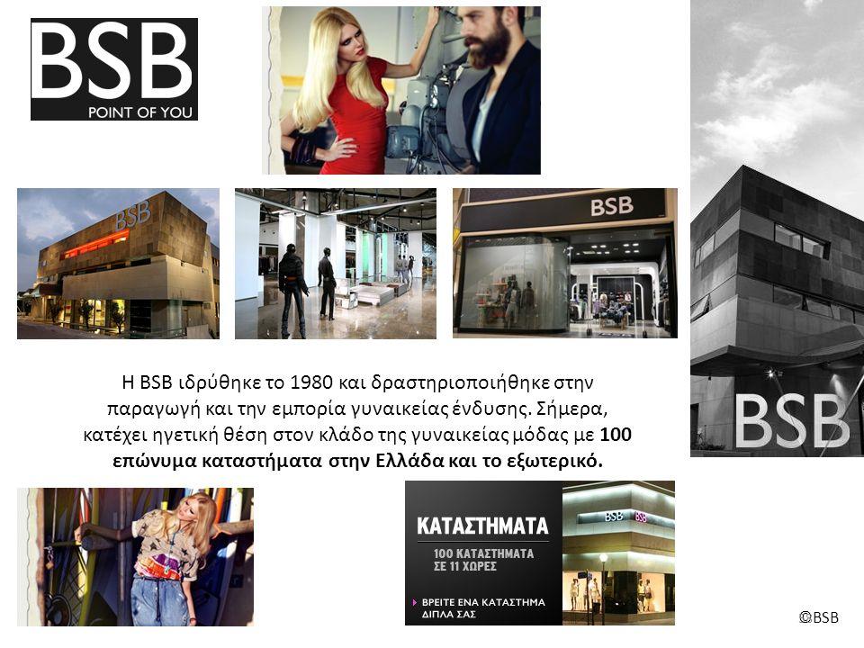 Η BSB ιδρύθηκε το 1980 και δραστηριοποιήθηκε στην παραγωγή και την εμπορία γυναικείας ένδυσης.