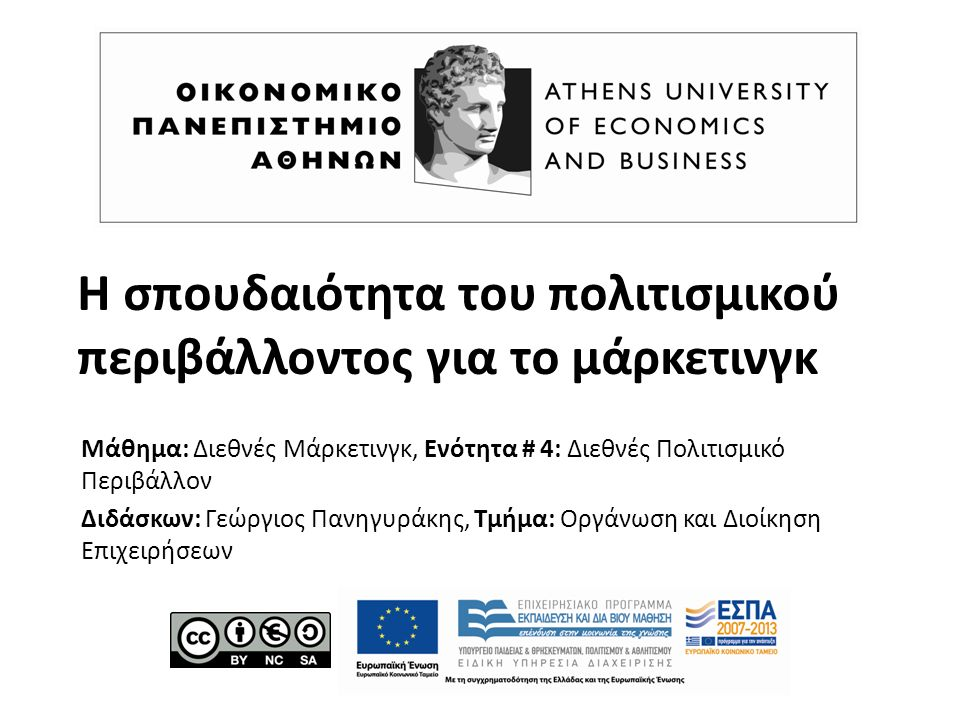 Η σπουδαιότητα του πολιτισμικού περιβάλλοντος για το μάρκετινγκ Μάθημα: Διεθνές Μάρκετινγκ, Ενότητα # 4: Διεθνές Πολιτισμικό Περιβάλλον Διδάσκων: Γεώργιος Πανηγυράκης, Τμήμα: Οργάνωση και Διοίκηση Επιχειρήσεων