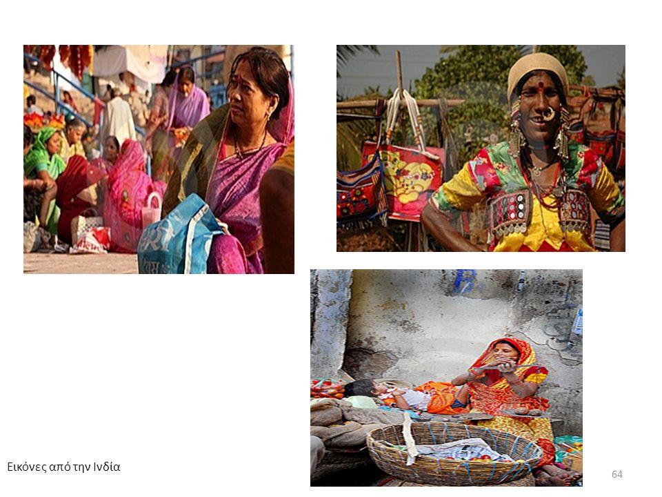 Εικόνες από την Ινδία 64
