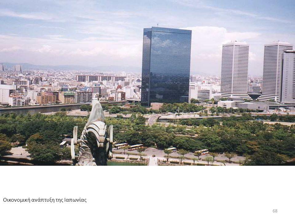 Οικονομική ανάπτυξη της Ιαπωνίας 68
