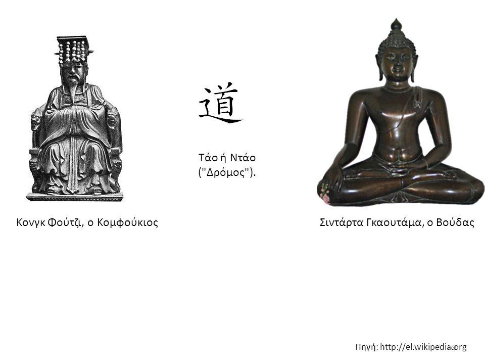 Κονγκ Φούτζι, ο Κομφούκιος Τάο ή Ντάο ( Δρόμος ).
