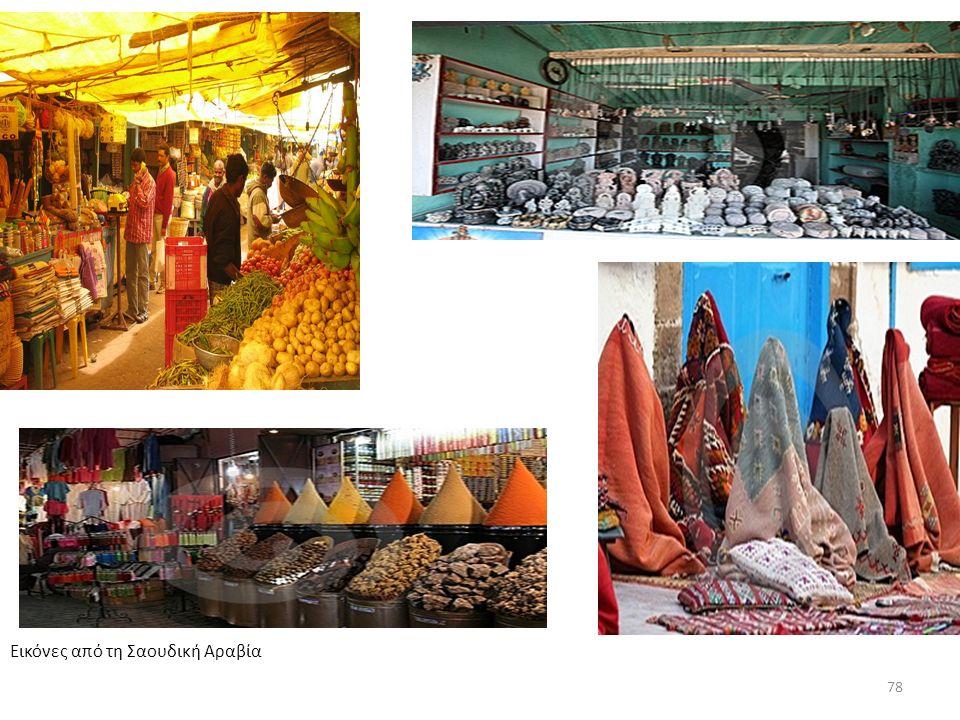 Εικόνες από τη Σαουδική Αραβία 78