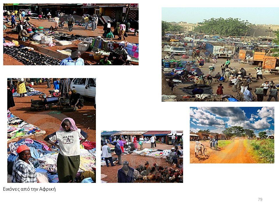 Εικόνες από την Αφρική 79