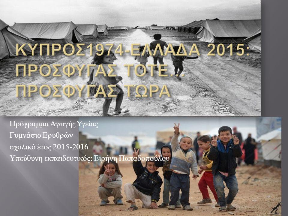 ; Ενα ατέλειωτο hotspot η Ελλάδα Κλείνουν τα σύνορα, « έμφραγμα » στη χώρα με τους πρόσφυγες - 1.700 έφτασαν το πρωί της Τετάρτης στον Πειραιά - Ασφυκτικά γεμάτα όλα τα κέντρα υποδοχής  « Η τοπική κοινωνία βρίσκεται σε αναστάτωση, καθώς ακριβώς δίπλα στο στρατόπεδο 501, που προορίζεται για χώρος φιλοξενίας προσφύγων, υπάρχει σχολικό συγκρότημα πέντε δημοτικών, γυμνασίων και λυκείων.