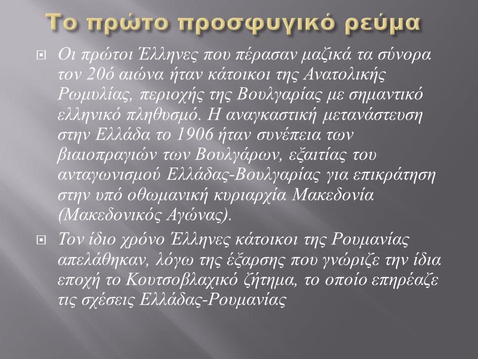  Οι πρώτοι Έλληνες που πέρασαν μαζικά τα σύνορα τον 20 ό αιώνα ήταν κάτοικοι της Ανατολικής Ρωμυλίας, περιοχής της Βουλγαρίας με σημαντικό ελληνικό π
