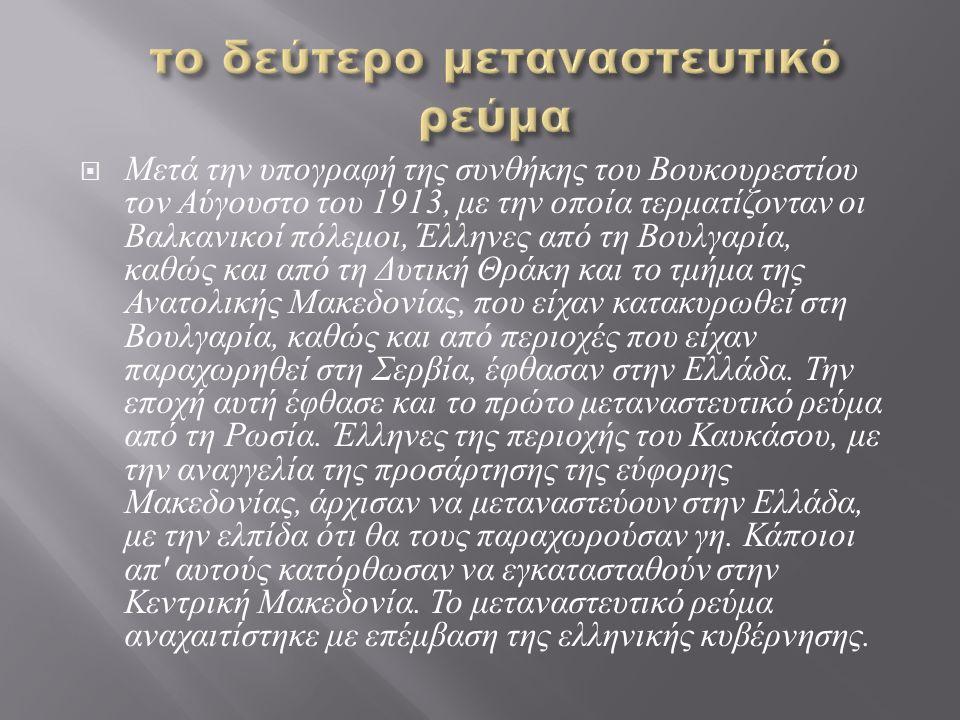  Μετά την υπογραφή της συνθήκης του Βουκουρεστίου τον Αύγουστο του 1913, με την οποία τερματίζονταν οι Βαλκανικοί πόλεμοι, Έλληνες από τη Βουλγαρία,