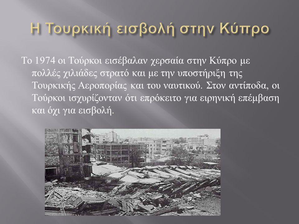 Το 1974 οι Τούρκοι εισέβαλαν χερσαία στην Κύπρο με πολλές χιλιάδες στρατό και με την υποστήριξη της Τουρκικής Αεροπορίας και του ναυτικού. Στον αντίπο
