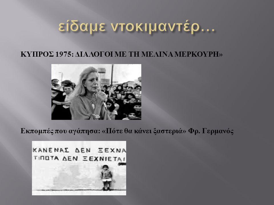 ΚΥΠΡΟΣ 1975: ΔΙΑΛΟΓΟΙ ΜΕ ΤΗ ΜΕΛΙΝΑ ΜΕΡΚΟΥΡΗ » Εκπομπές που αγάπησα : « Πότε θα κάνει ξαστεριά » Φρ. Γερμανός