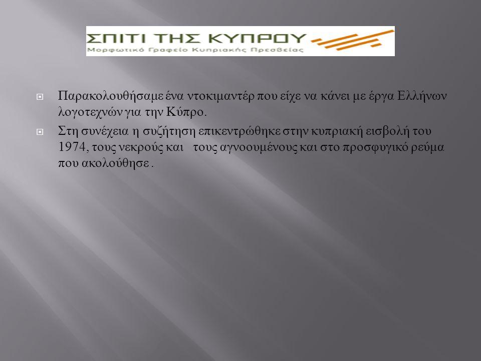  Παρακολουθήσαμε ένα ντοκιμαντέρ που είχε να κάνει με έργα Ελλήνων λογοτεχνών για την Κύπρο.  Στη συνέχεια η συζήτηση επικεντρώθηκε στην κυπριακή ει