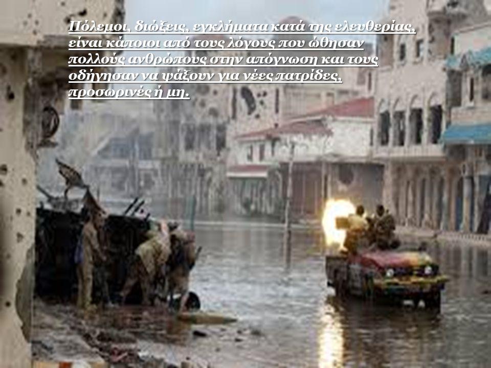 Πόλεμοι, διώξεις, εγκλήματα κατά της ελευθερίας, είναι κάποιοι από τους λόγους που ώθησαν πολλούς ανθρώπους στην απόγνωση και τους οδήγησαν να ψάξουν