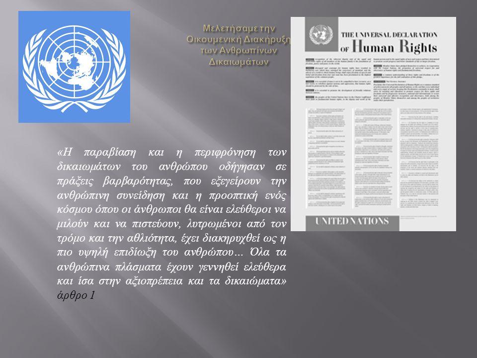 « Η παραβίαση και η περιφρόνηση των δικαιωμάτων του ανθρώπου οδήγησαν σε πράξεις βαρβαρότητας, που εξεγείρουν την ανθρώπινη συνείδηση και η προοπτική
