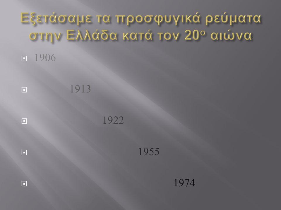  1906  1913  1922  1955  1974