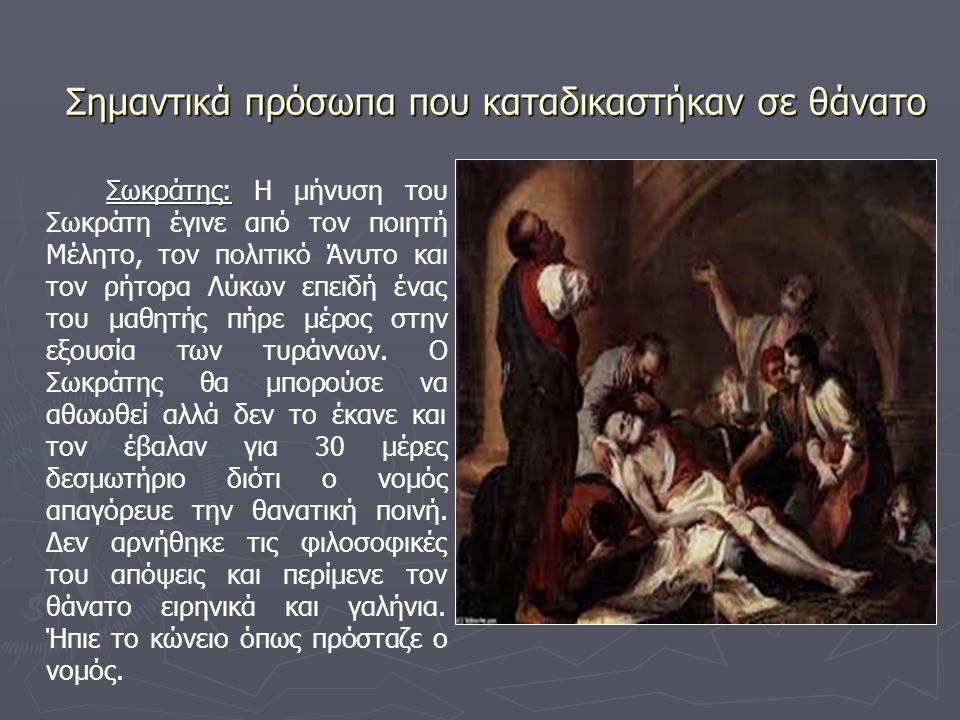 Σωκράτης: Σωκράτης: Η μήνυση του Σωκράτη έγινε από τον ποιητή Μέλητο, τον πολιτικό Άνυτο και τον ρήτορα Λύκων επειδή ένας του μαθητής πήρε μέρος στην