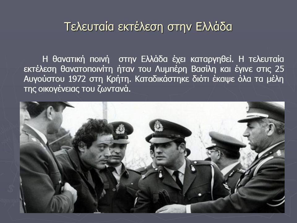 Τελευταία εκτέλεση στην Ελλάδα Η θανατική ποινή στην Ελλάδα έχει καταργηθεί. Η τελευταία εκτέλεση θανατοποινίτη ήταν του Λυμπέρη Βασίλη και έγινε στις
