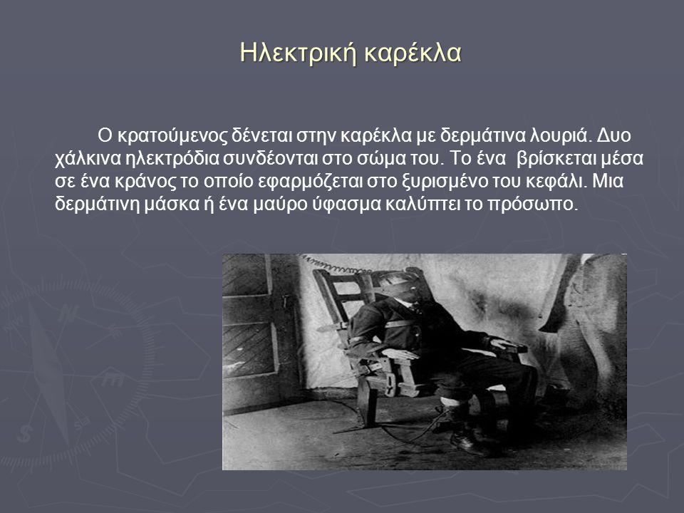 Ηλεκτρική καρέκλα Ο κρατούμενος δένεται στην καρέκλα με δερμάτινα λουριά. Δυο χάλκινα ηλεκτρόδια συνδέονται στο σώμα του. Το ένα βρίσκεται μέσα σε ένα