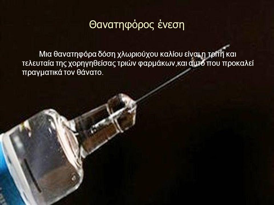 Θανατηφόρος ένεση Μια θανατηφόρα δόση χλωριούχου καλίου είναι η τρίτη και τελευταία της χορηγηθείσας τριών φαρμάκων,και αυτό που προκαλεί πραγματικά τ