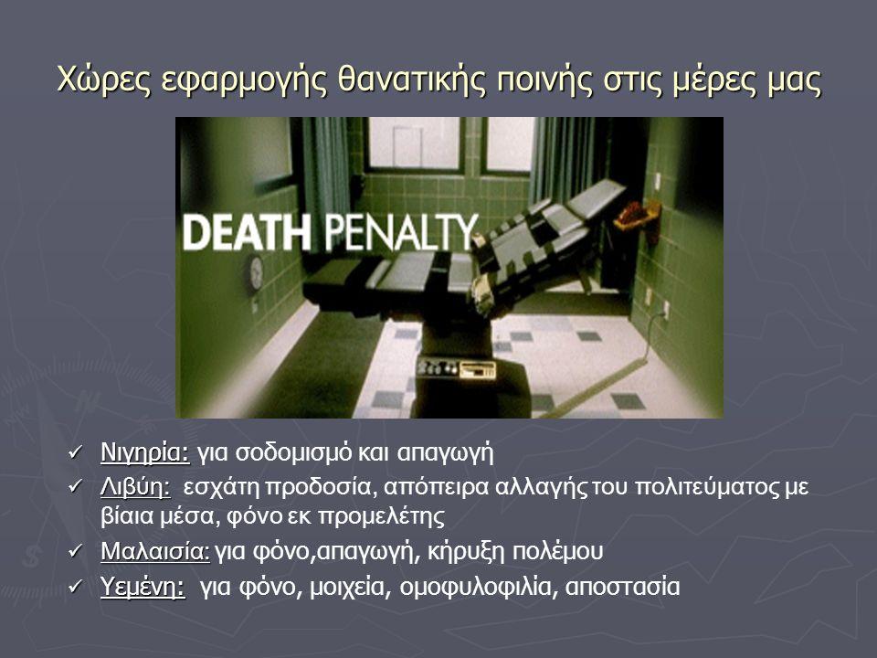 Χώρες εφαρμογής θανατικής ποινής στις μέρες μας Νιγηρία: Νιγηρία: για σοδομισμό και απαγωγή Λιβύη: Λιβύη: εσχάτη προδοσία, απόπειρα αλλαγής του πολιτε