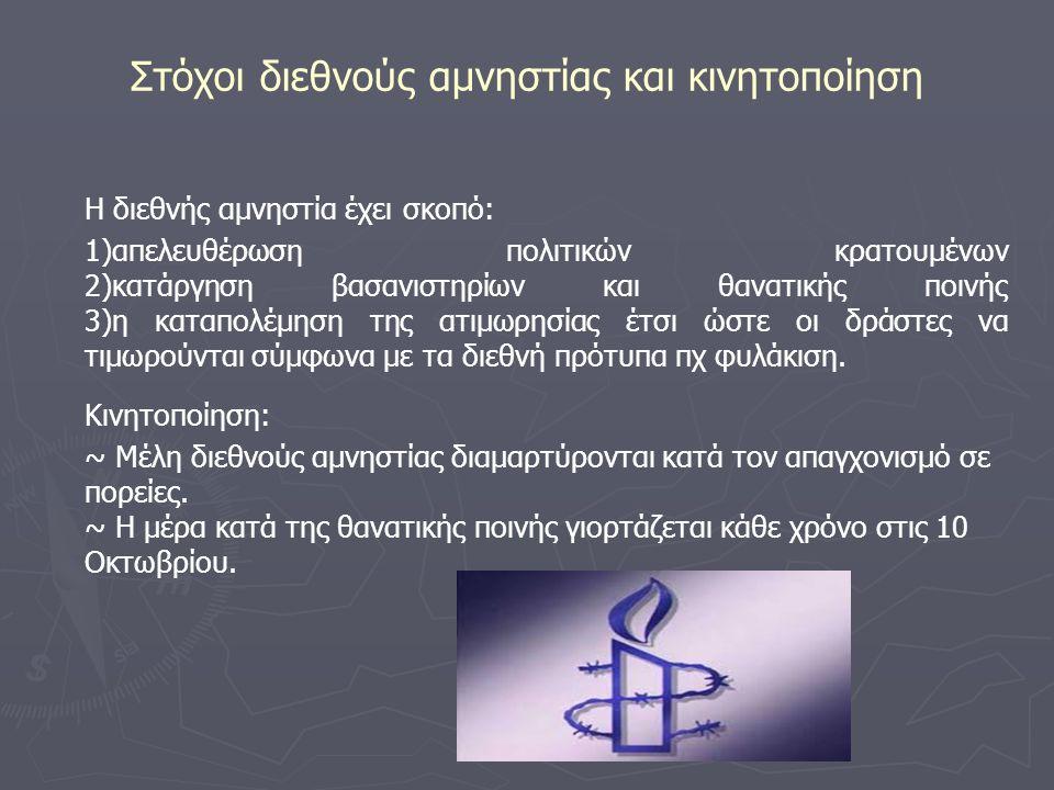 Στόχοι διεθνούς αμνηστίας και κινητοποίηση Η διεθνής αμνηστία έχει σκοπό: 1)απελευθέρωση πολιτικών κρατουμένων 2)κατάργηση βασανιστηρίων και θανατικής