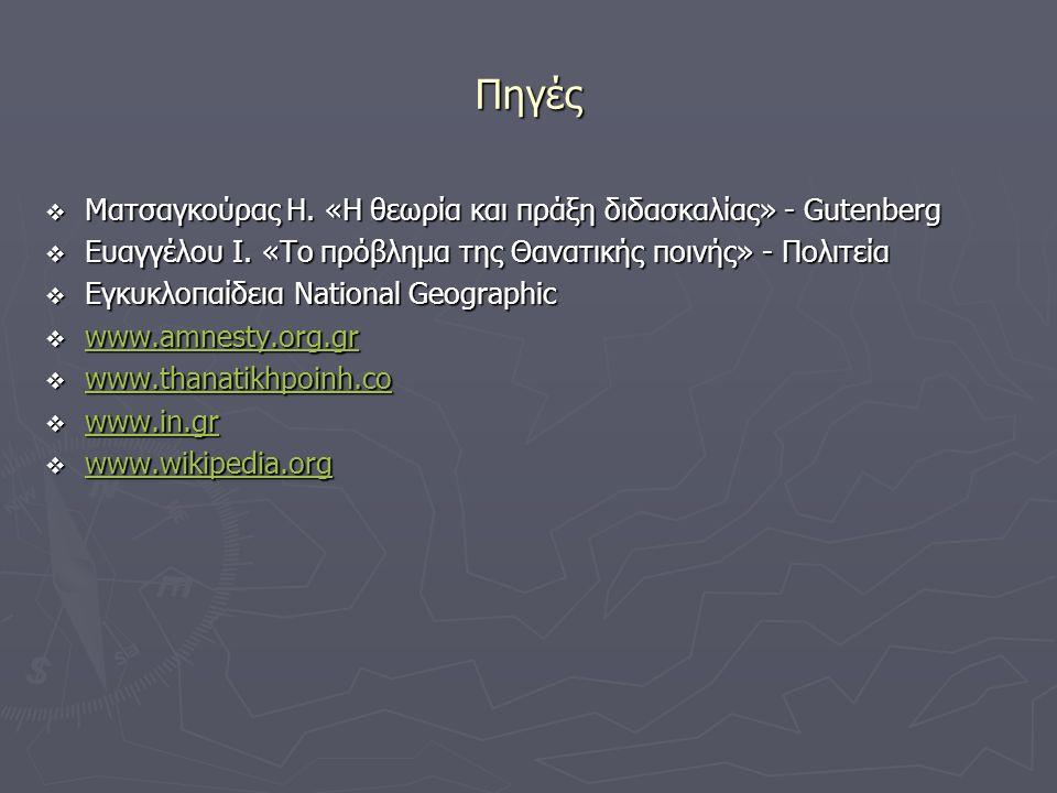 Πηγές  Ματσαγκούρας Η. «Η θεωρία και πράξη διδασκαλίας» - Gutenberg  Ευαγγέλου Ι. «Το πρόβλημα της Θανατικής ποινής» - Πολιτεία  Εγκυκλοπαίδεια Nat