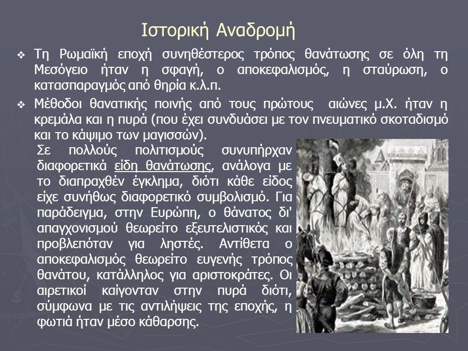   Τη Ρωμαϊκή εποχή συνηθέστερος τρόπος θανάτωσης σε όλη τη Μεσόγειο ήταν η σφαγή, ο αποκεφαλισμός, η σταύρωση, ο κατασπαραγμός από θηρία κ.λ.π.  