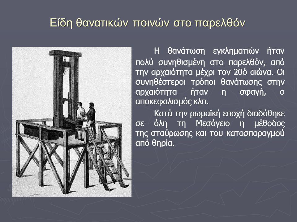 Είδη θανατικών ποινών στο παρελθόν Η θανάτωση εγκληματιών ήταν πολύ συνηθισμένη στο παρελθόν, από την αρχαιότητα μέχρι τον 20ό αιώνα. Οι συνηθέστεροι