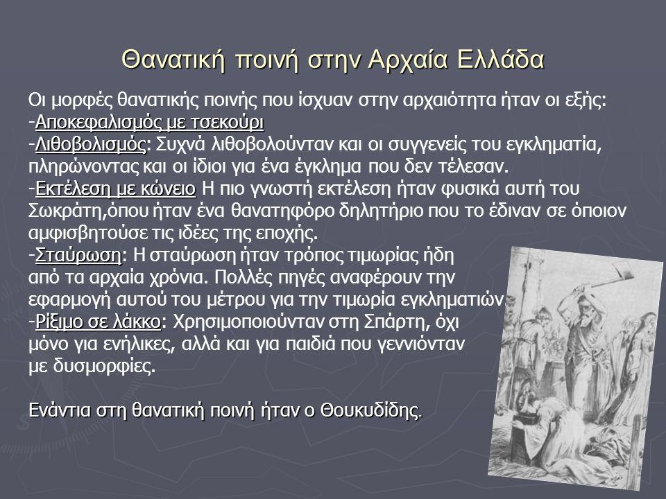 Θανατική ποινή στην Αρχαία Ελλάδα Οι μορφές θανατικής ποινής που ίσχυαν στην αρχαιότητα ήταν οι εξής: Αποκεφαλισμός με τσεκούρι -Αποκεφαλισμός με τσεκ