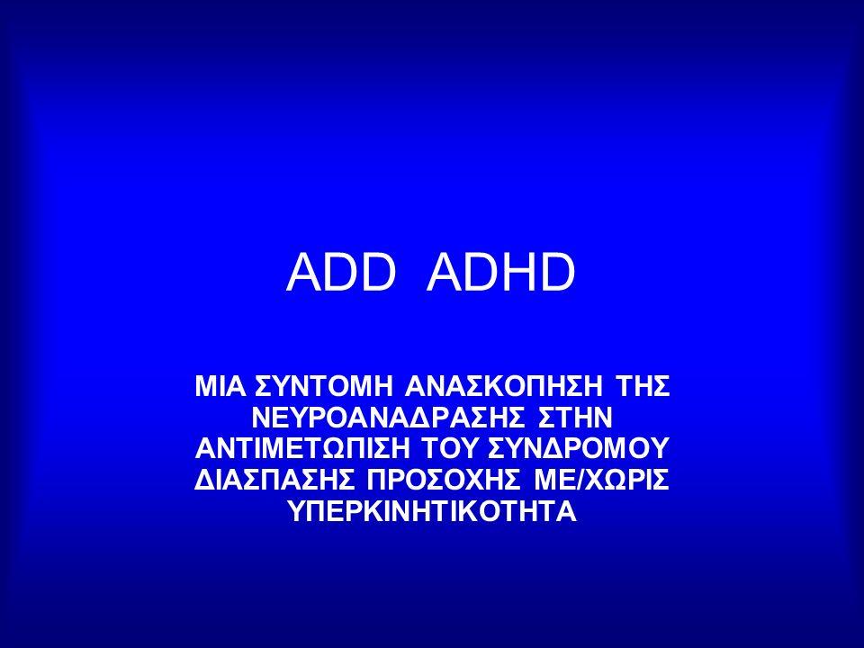 Αρχές 1970 οι ερευνητές άρχισαν να προτείνουν διάφορες θεωρίες και πρωτόκολλα στην αξιολόγηση και θεραπευτική προσέγγιση των παιδιών και ενηλίκων με ADHD