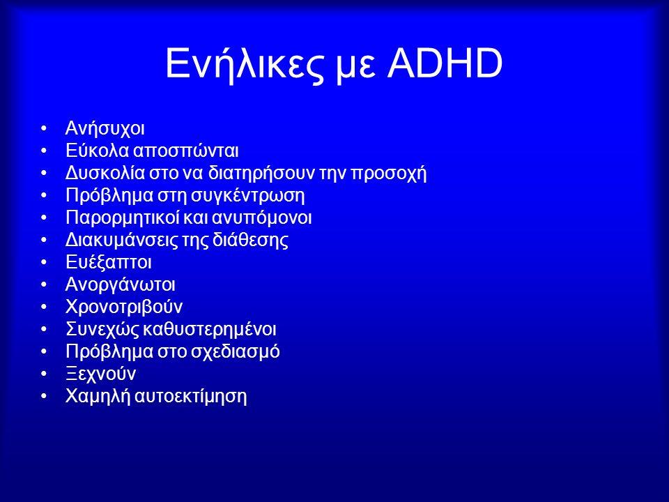 Ενήλικες με ADHD Ανήσυχοι Εύκολα αποσπώνται Δυσκολία στο να διατηρήσουν την προσοχή Πρόβλημα στη συγκέντρωση Παρορμητικοί και ανυπόμονοι Διακυμάνσεις