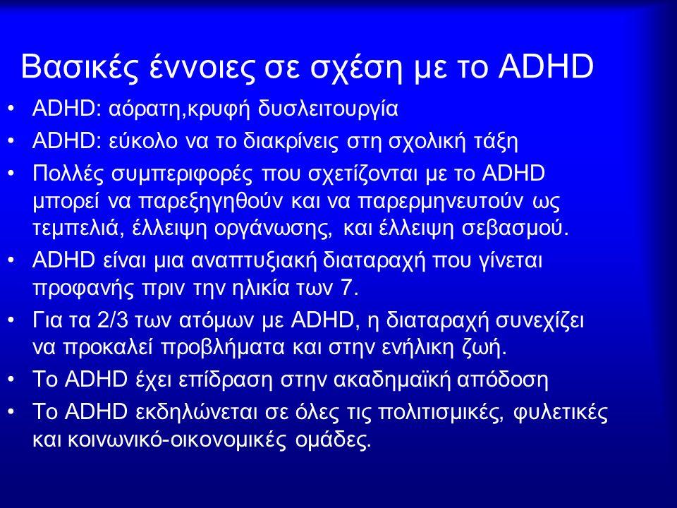 Βασικές έννοιες σε σχέση με το ADHD ADHD: αόρατη,κρυφή δυσλειτουργία ADHD: εύκολο να το διακρίνεις στη σχολική τάξη Πολλές συμπεριφορές που σχετίζοντα
