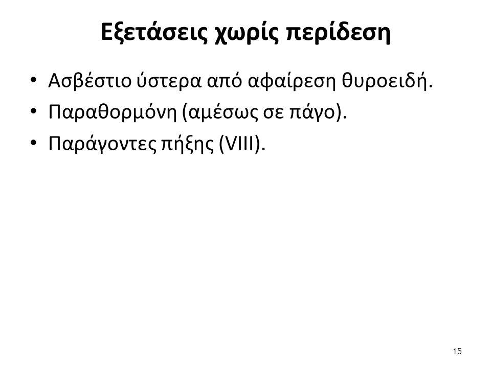 Εξετάσεις χωρίς περίδεση Ασβέστιο ύστερα από αφαίρεση θυροειδή.
