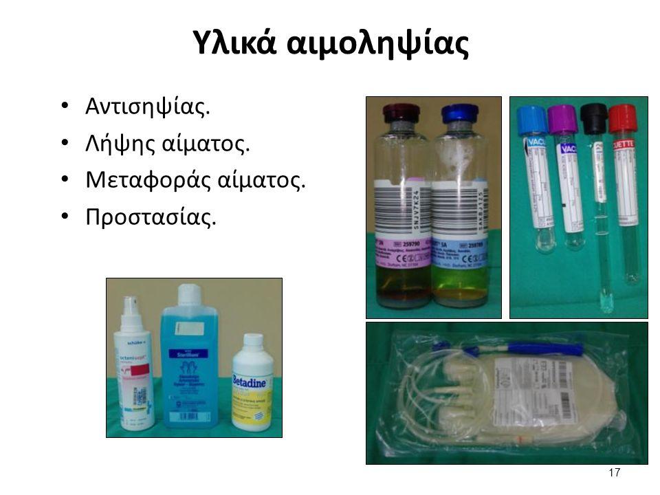 Υλικά αιμοληψίας Αντισηψίας. Λήψης αίματος. Μεταφοράς αίματος. Προστασίας. 17