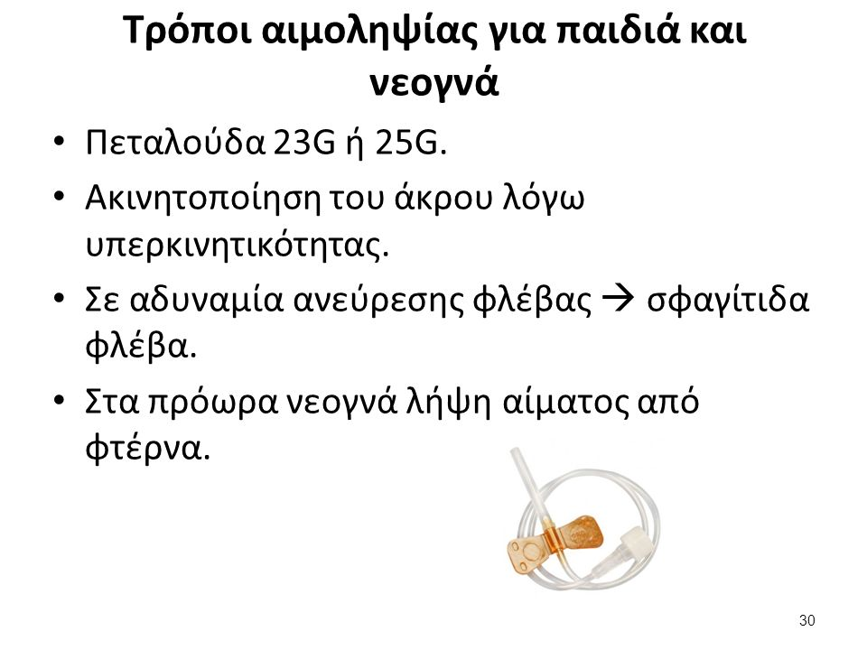 Τρόποι αιμοληψίας για παιδιά και νεογνά Πεταλούδα 23G ή 25G.