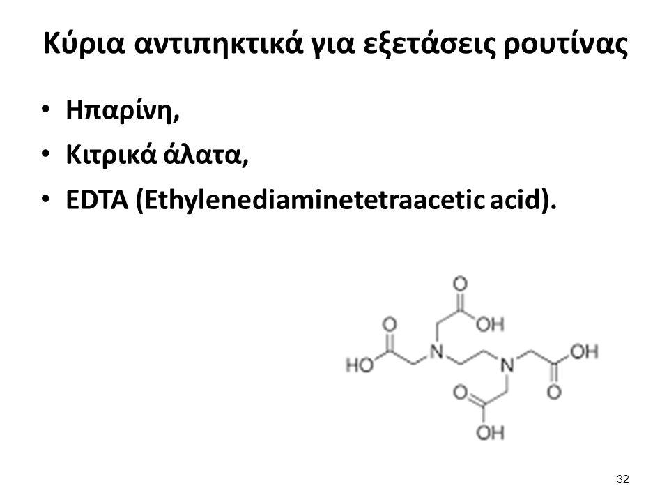 Κύρια αντιπηκτικά για εξετάσεις ρουτίνας Ηπαρίνη, Κιτρικά άλατα, EDTA (Ethylenediaminetetraacetic acid).