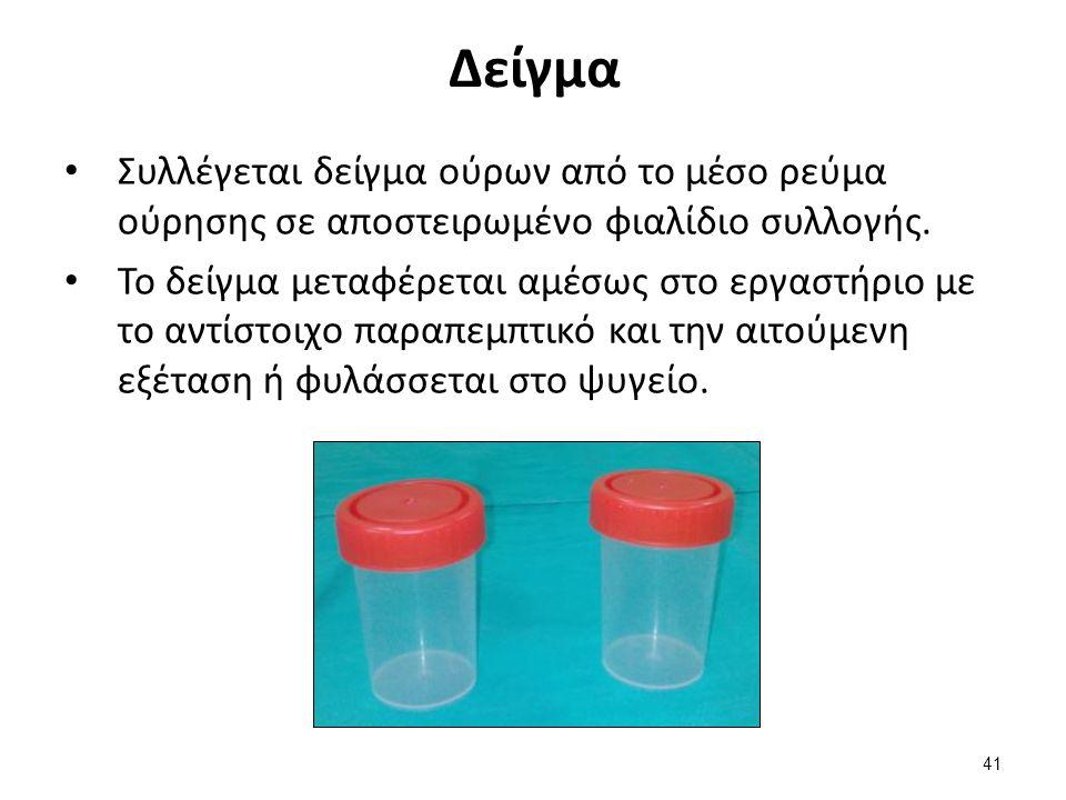 Δείγμα Συλλέγεται δείγμα ούρων από το μέσο ρεύμα ούρησης σε αποστειρωμένο φιαλίδιο συλλογής.