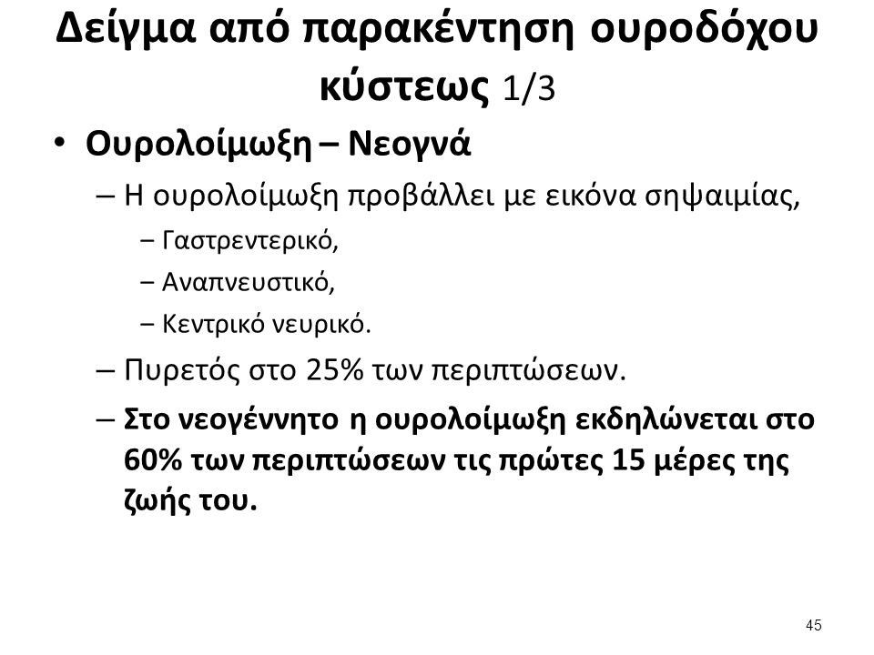 Δείγμα από παρακέντηση ουροδόχου κύστεως 1/3 Ουρολοίμωξη – Νεογνά – Η ουρολοίμωξη προβάλλει με εικόνα σηψαιμίας, ‒Γαστρεντερικό, ‒Αναπνευστικό, ‒Κεντρικό νευρικό.