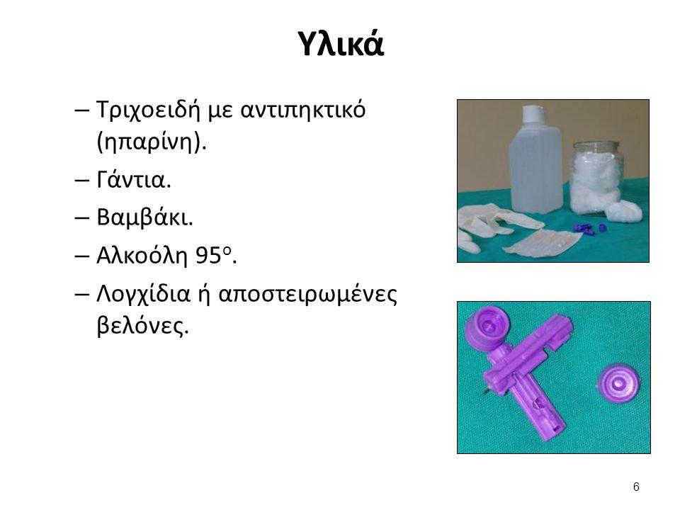 Υλικά – Τριχοειδή με αντιπηκτικό (ηπαρίνη). – Γάντια.