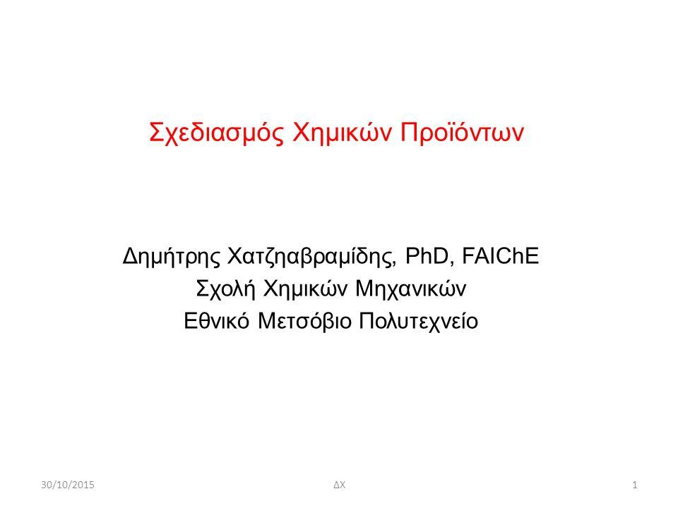 Σχεδιασμός Χημικών Προϊόντων Δημήτρης Χατζηαβραμίδης, PhD, FAIChE Σχολή Χημικών Μηχανικών Εθνικό Μετσόβιο Πολυτεχνείο 30/10/20151ΔΧ