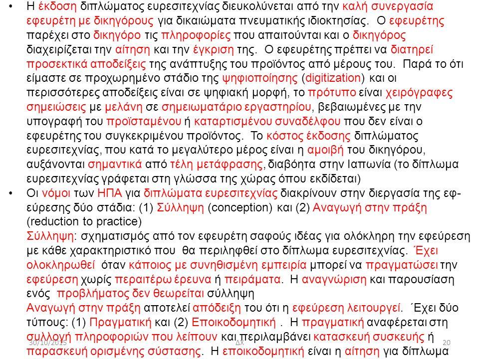 30/10/2015ΔΧ20 Η έκδοση διπλώματος ευρεσιτεχνίας διευκολύνεται από την καλή συνεργασία εφευρέτη με δικηγόρους για δικαιώματα πνευματικής ιδιοκτησίας.