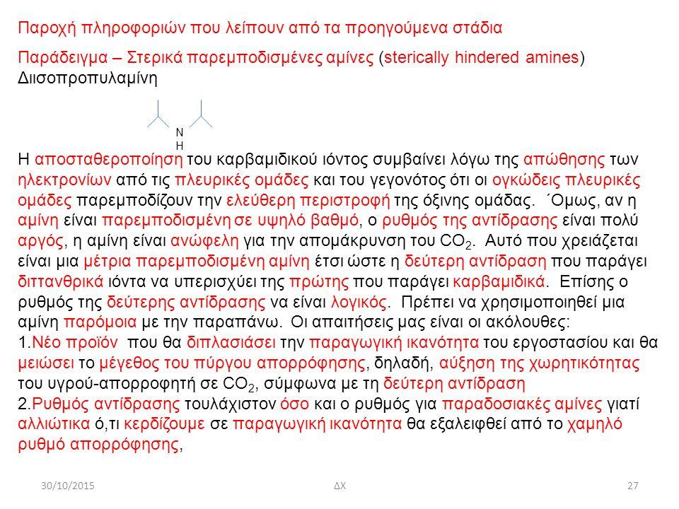 30/10/2015ΔΧ27 Παροχή πληροφοριών που λείπουν από τα προηγούμενα στάδια Παράδειγμα – Στερικά παρεμποδισμένες αμίνες (sterically hindered amines) Διισο