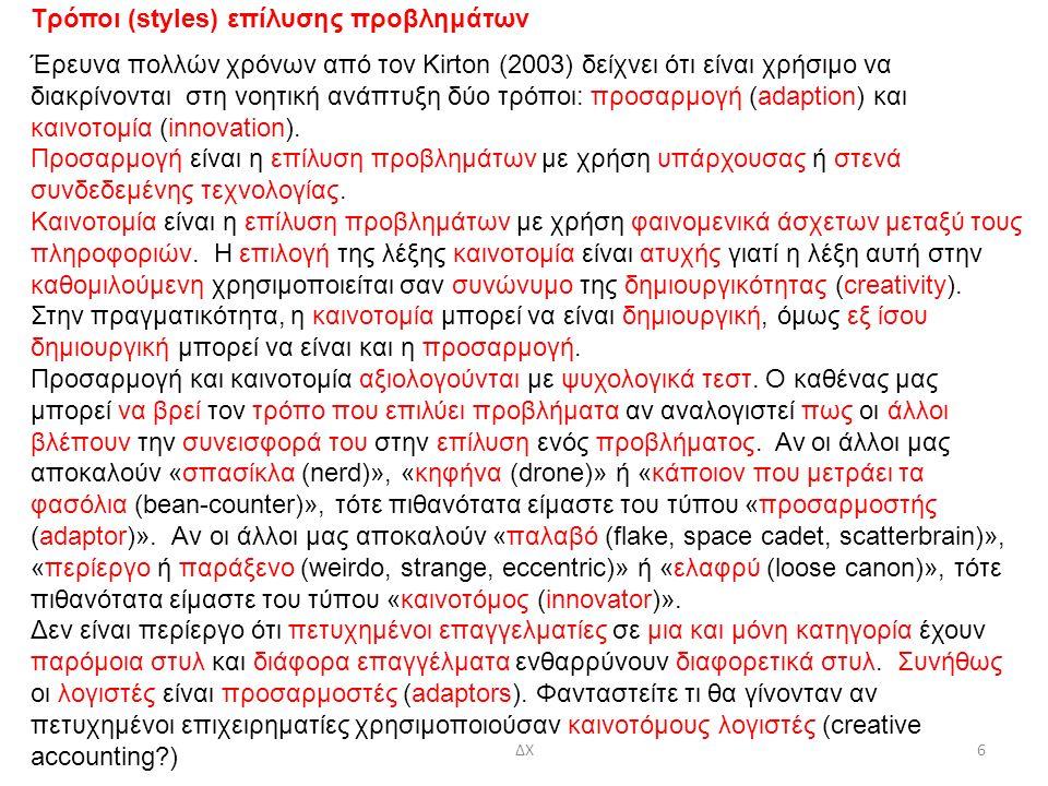 ΔΧ Τρόποι (styles) επίλυσης προβλημάτων Έρευνα πολλών χρόνων από τον Kirton (2003) δείχνει ότι είναι χρήσιμο να διακρίνονται στη νοητική ανάπτυξη δύο