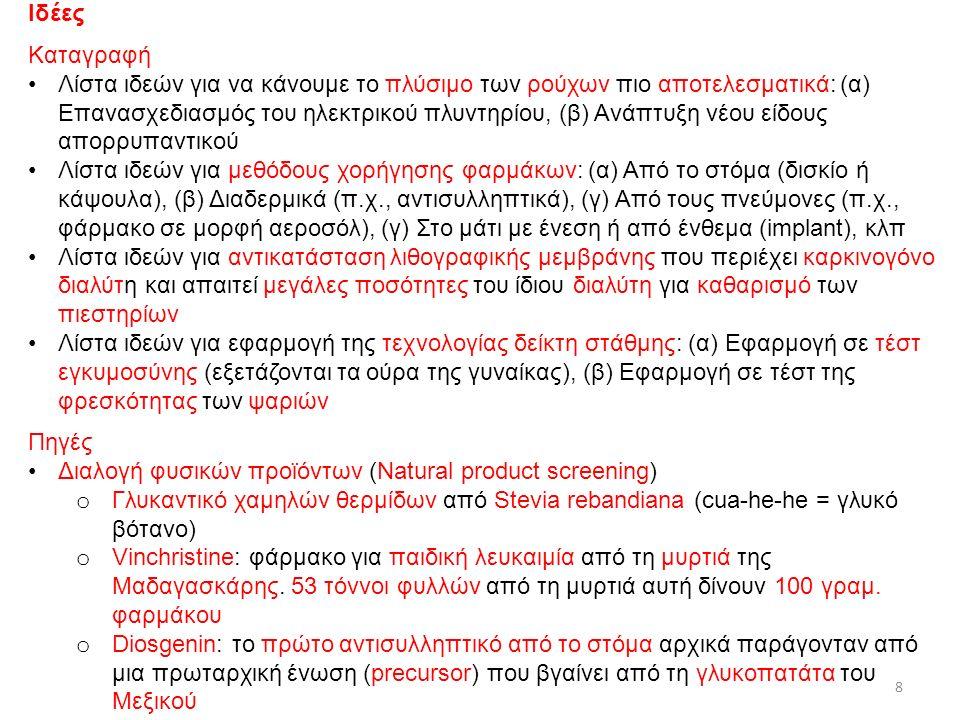 30/10/2015ΔΧ39 Καθορισμός προδιαγραφών (specifications) Στο στάδιο αυτό κατασκευάζονται πρότυπα και αναπτύσσονται οι προδιαγραφές για το συγκεκριμένο/α προϊόν/τα που επιλέγηκαν Ακολουθείται στρατηγική τριών βημάτων 1.Ορισμός δομής προϊόντος 2.Κατάταξη κρίσιμων χαρακτηριστικών 3.Αναγνώριση χημικών ενεργοποιητών (triggers) Ορισμός δομής προϊόντος 1.Χημική σύσταση Από τι κατασκευάζεται το συγκεκριμένο προϊόν; Αν είναι χημικά καθαρό, ποιά είναι η χημική δομή του; Πόσο μπορεί να αλλάξει η σύσταση του χωρίς να αλλάξει και η λειτουργικότητα του προϊόντος; 2.Γεωμετρία Ποιές διαστάσεις πάγιες; Ασυνήθιστη φυσική; 3.Χημικές αντιδράσεις Αλλάζει χημικά το προϊόν κατά τη χρήση του; Πρόσθετα, όπως οξέα, βάσεις, άλατα, επηρεάζουν τις αλλαγές; 4.Θερμοδυναμική Σε ποια φάση είναι το προϊόν; Είναι η φάση του θερμοδυναμικά σταθερή ή μετασταθής (metastable); Ποιό είναι η για μικτές φάσεις;