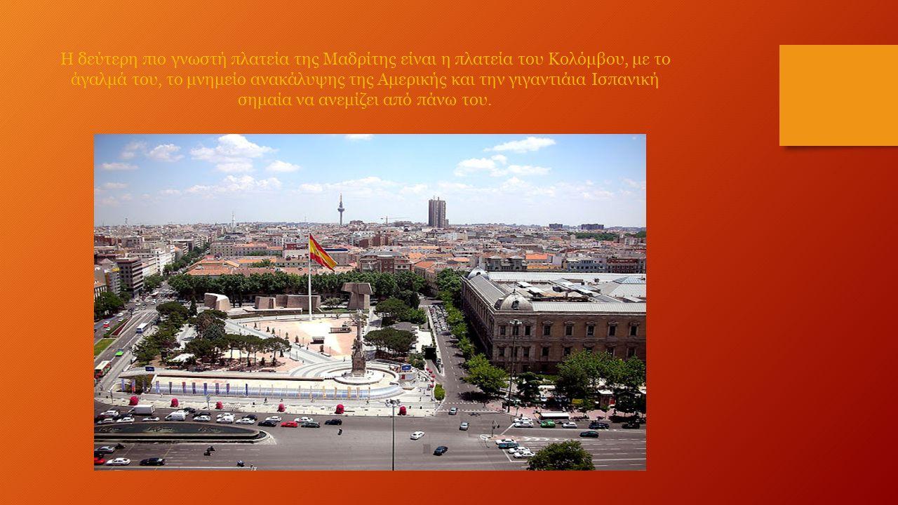 Η δεύτερη πιο γνωστή πλατεία της Μαδρίτης είναι η πλατεία του Κολόμβου, με το άγαλμά του, το μνημείο ανακάλυψης της Αμερικής και την γιγαντιάια Ισπανική σημαία να ανεμίζει από πάνω του.